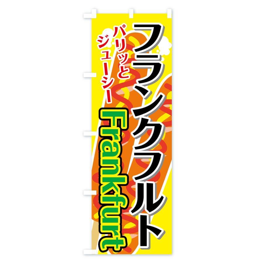 のぼり旗 フランクフルト|goods-pro|02