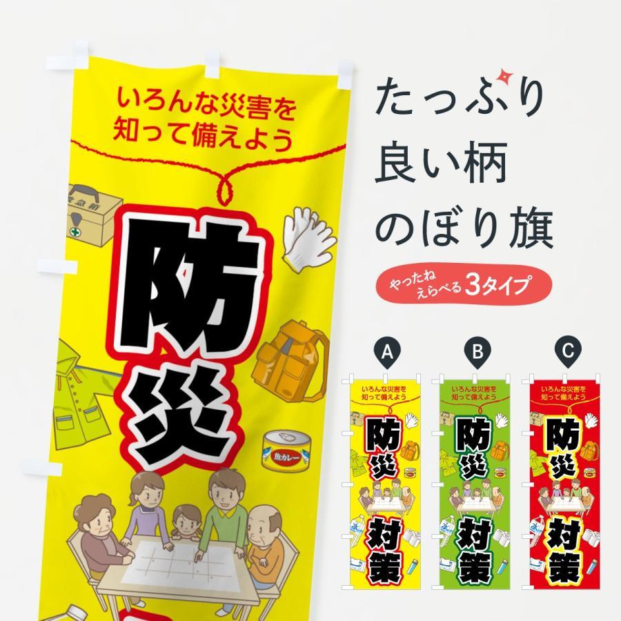 のぼり旗 防災対策|goods-pro