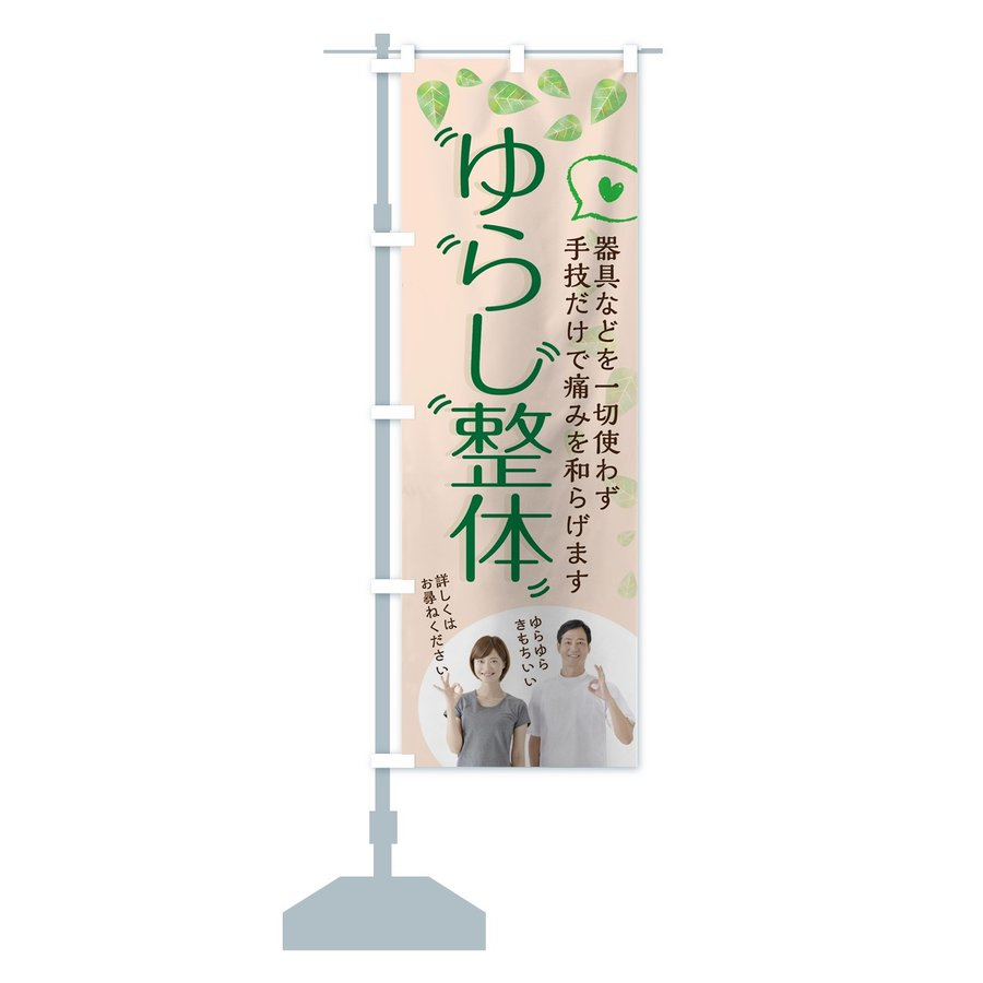 のぼり旗 ゆらし整体|goods-pro|15
