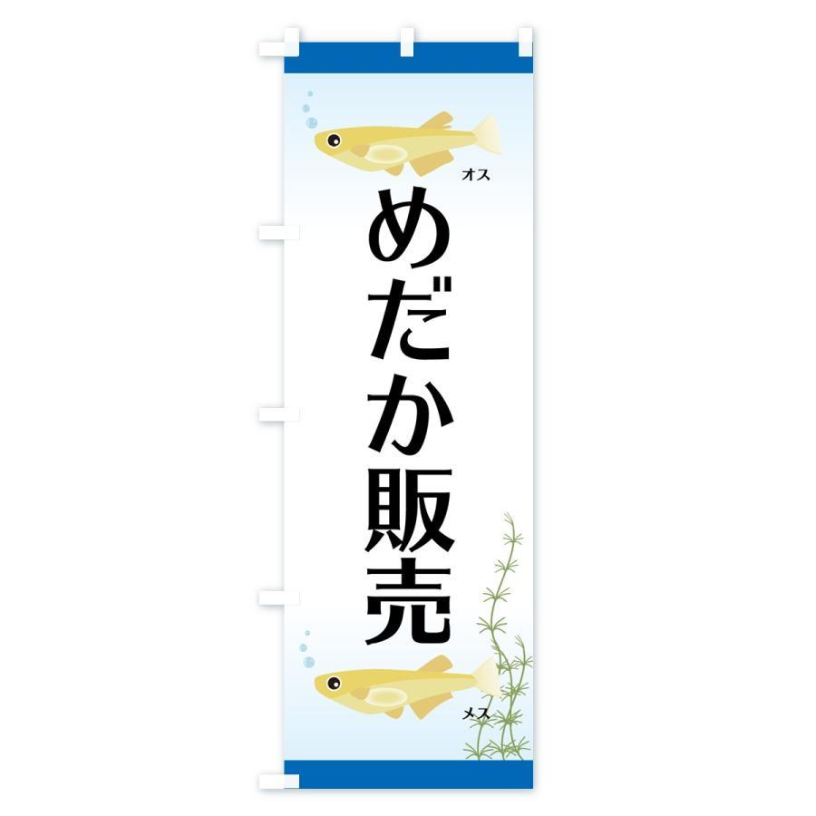 のぼり旗 めだか販売 goods-pro 02
