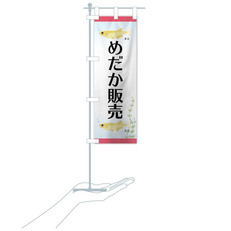 のぼり旗 めだか販売 goods-pro 18