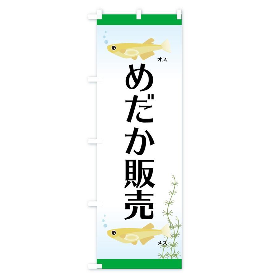 のぼり旗 めだか販売 goods-pro 03