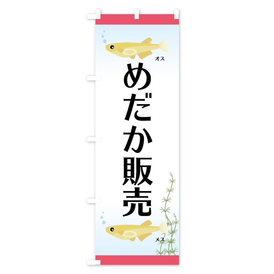 のぼり旗 めだか販売 goods-pro 04