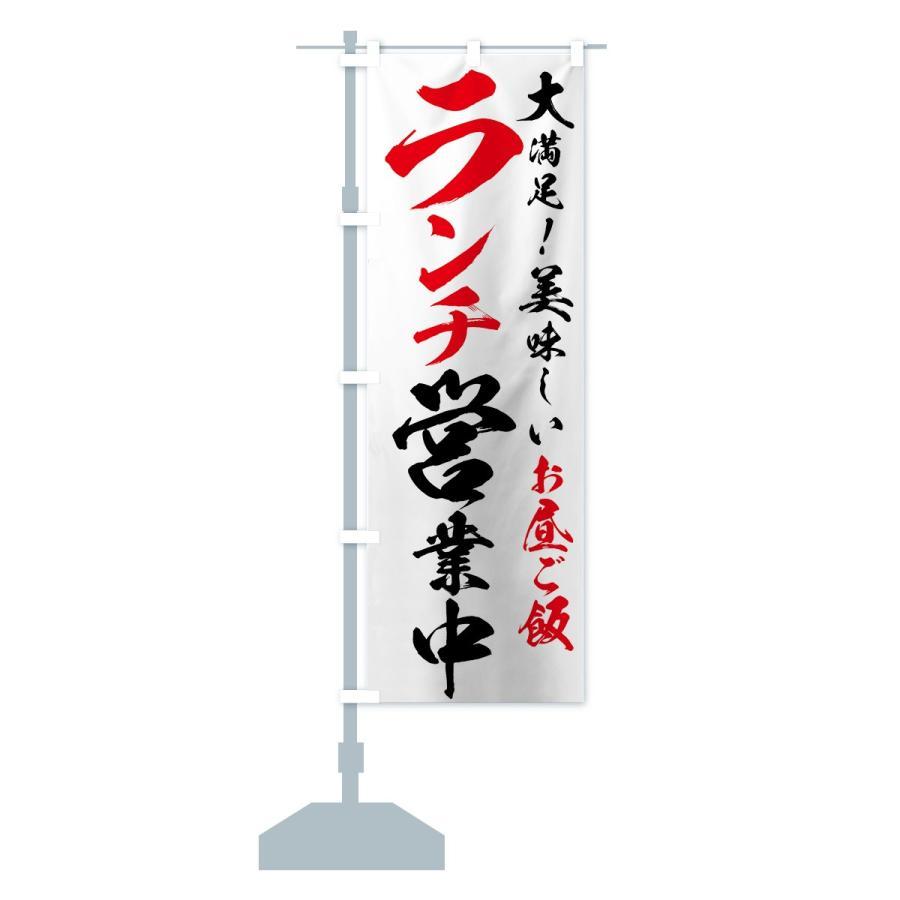 のぼり旗 ランチ営業中|goods-pro|13