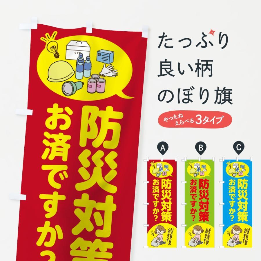 のぼり旗 防災対策 goods-pro
