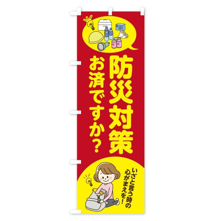 のぼり旗 防災対策 goods-pro 02
