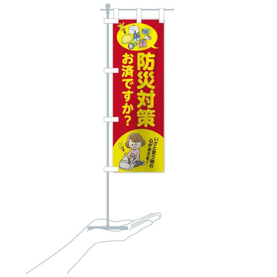 のぼり旗 防災対策 goods-pro 16