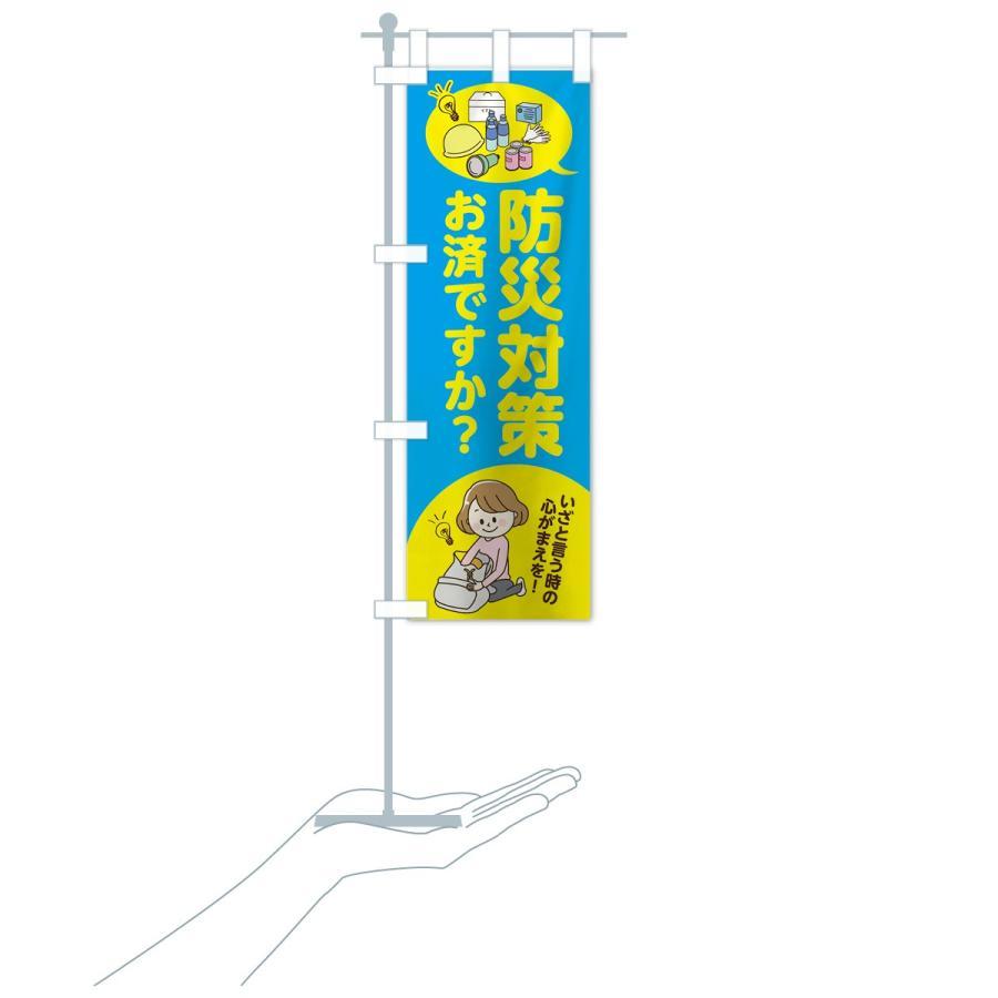 のぼり旗 防災対策 goods-pro 18