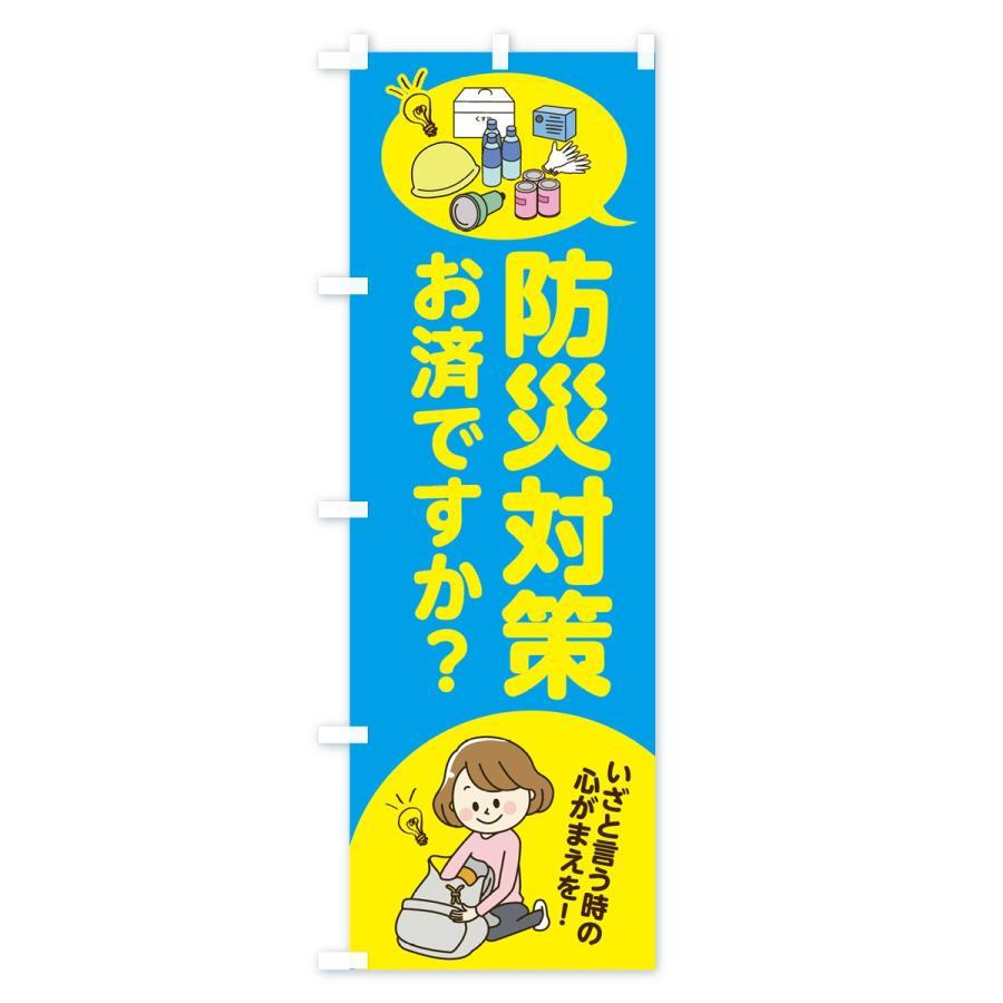 のぼり旗 防災対策 goods-pro 04