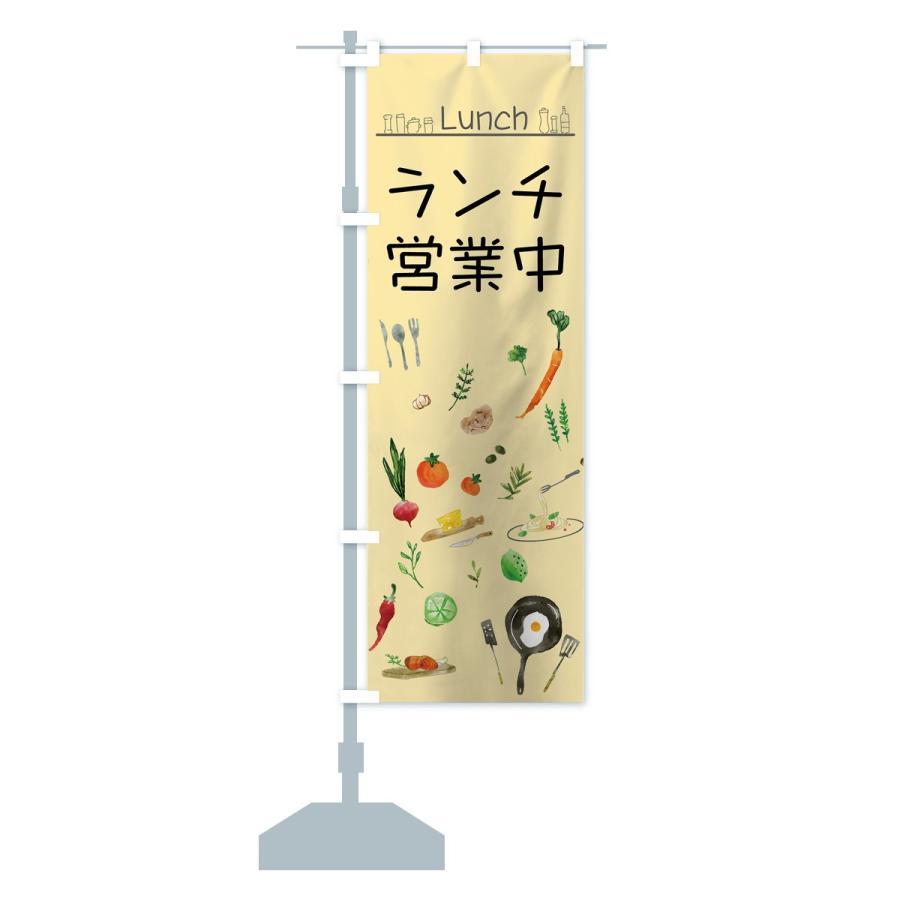 のぼり旗 ランチ営業中|goods-pro|14