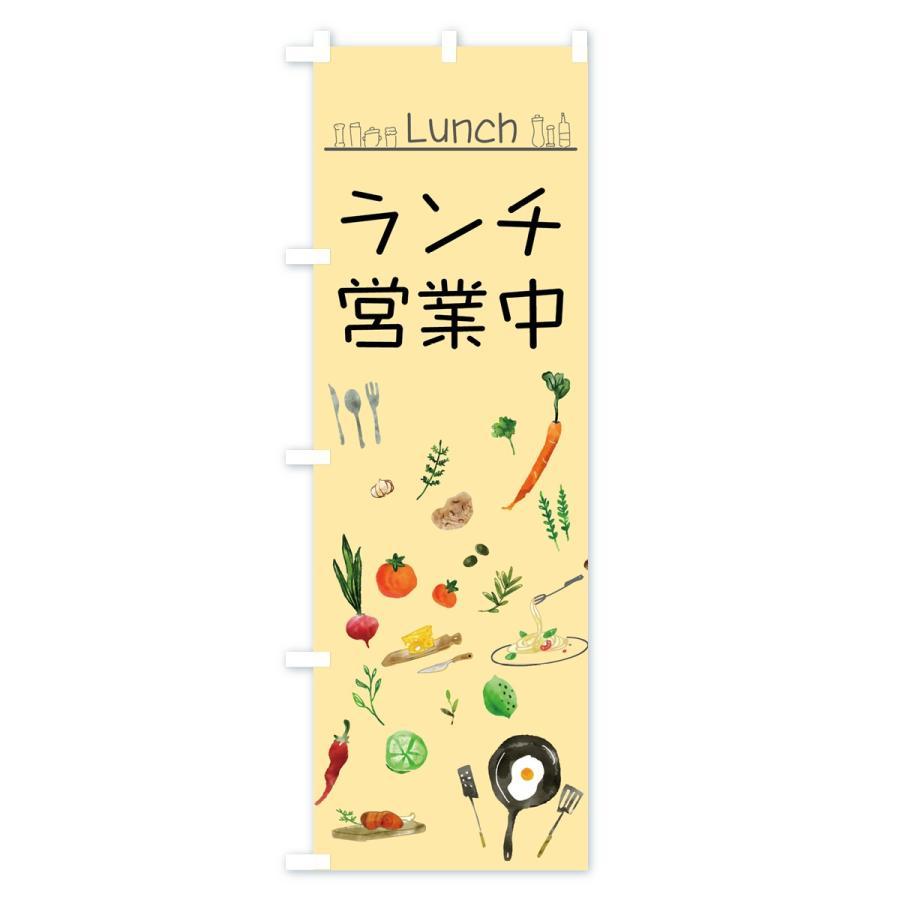 のぼり旗 ランチ営業中|goods-pro|03