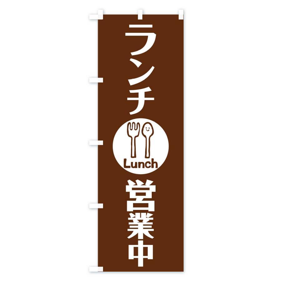 のぼり旗 ランチ営業中|goods-pro|02