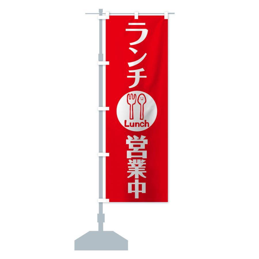 のぼり旗 ランチ営業中|goods-pro|15