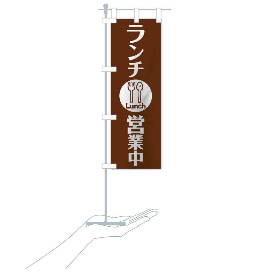のぼり旗 ランチ営業中|goods-pro|17