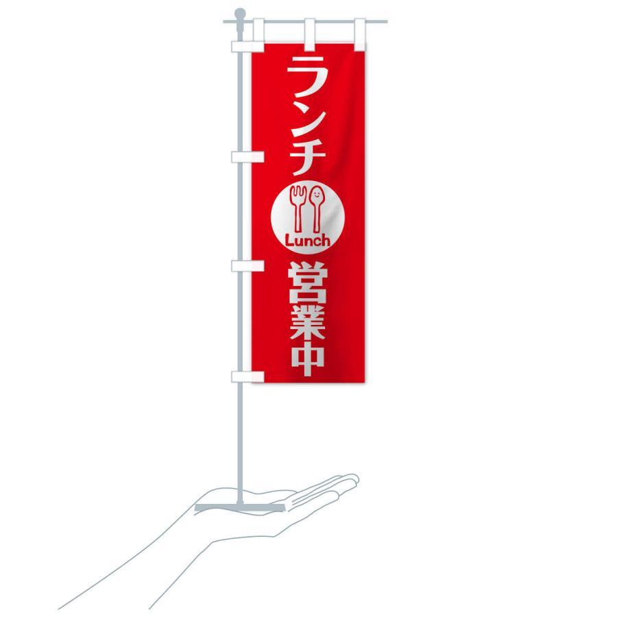 のぼり旗 ランチ営業中|goods-pro|18
