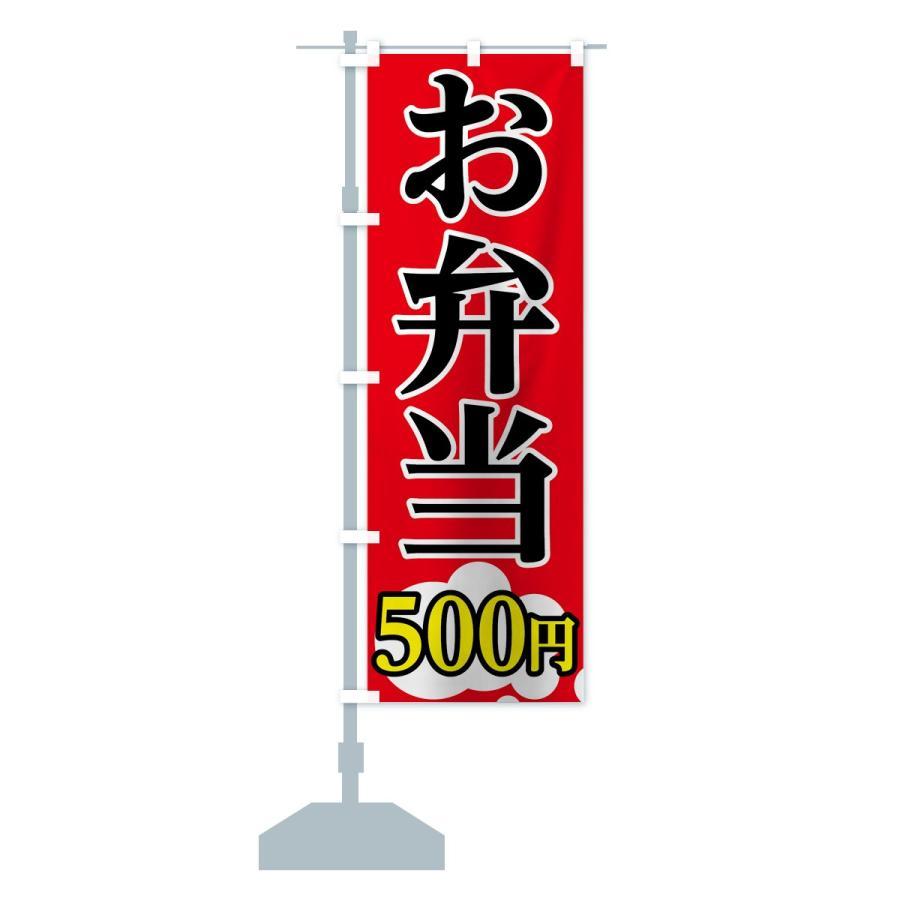 のぼり旗 お弁当|goods-pro|13