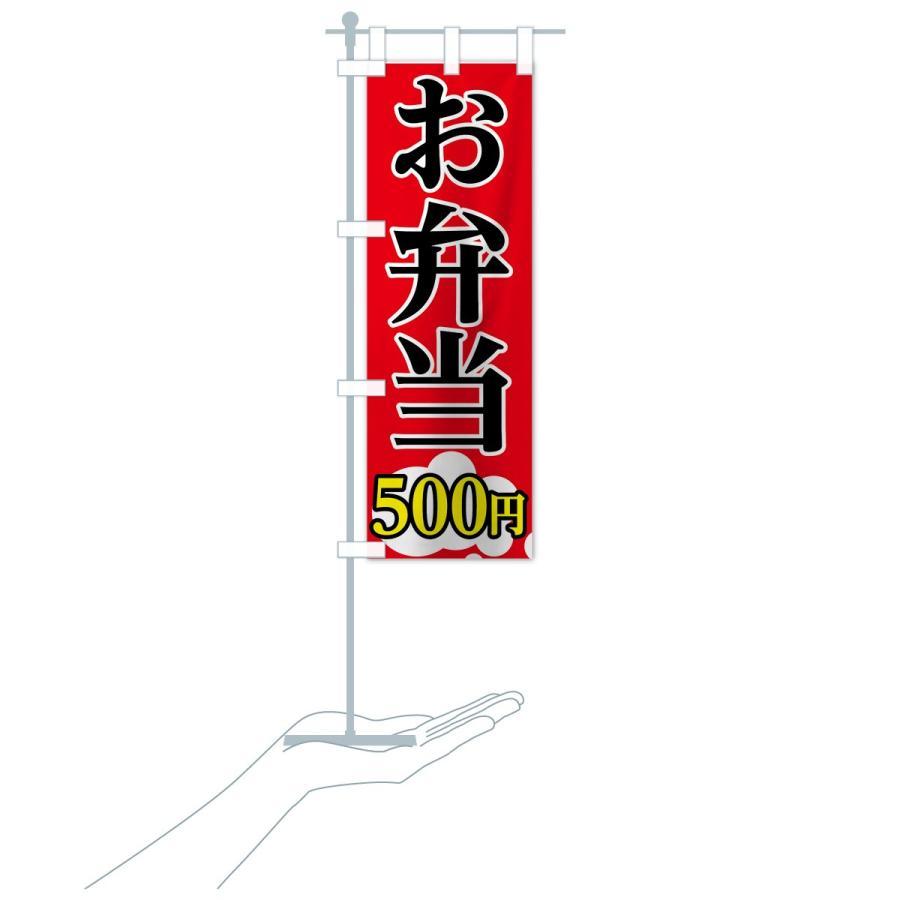 のぼり旗 お弁当|goods-pro|16