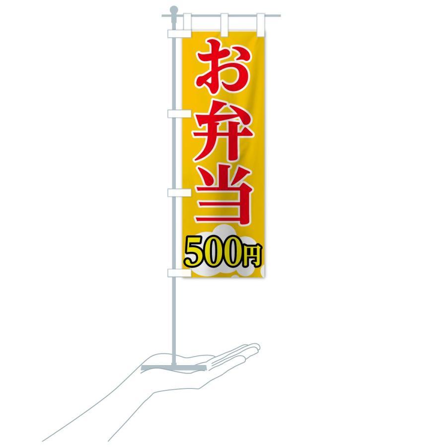 のぼり旗 お弁当|goods-pro|20