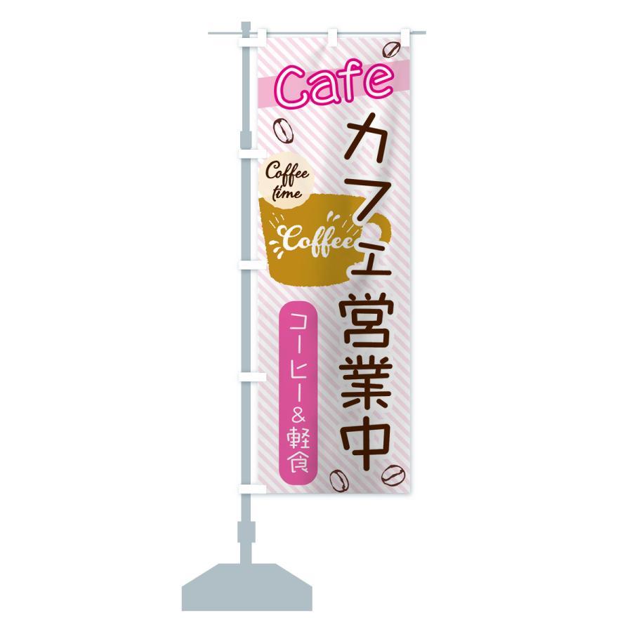 のぼり旗 カフェ営業中|goods-pro|14