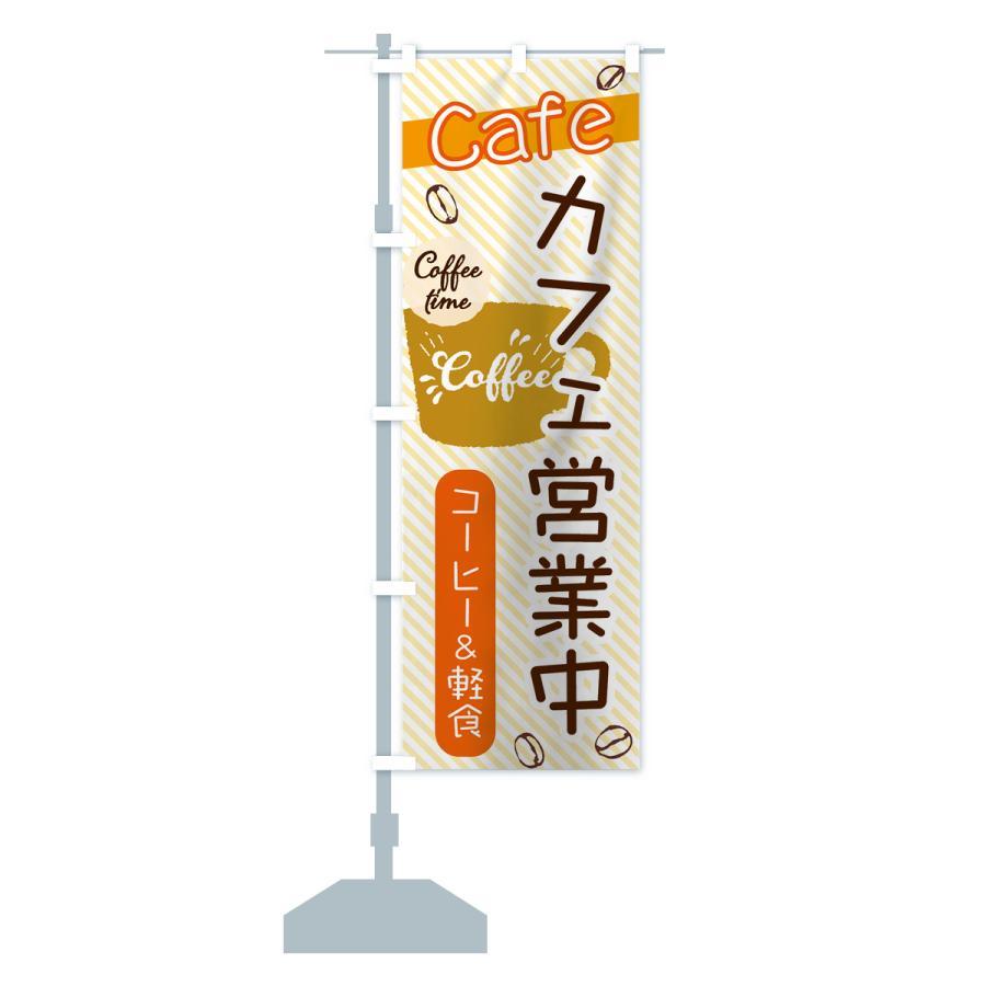 のぼり旗 カフェ営業中|goods-pro|15