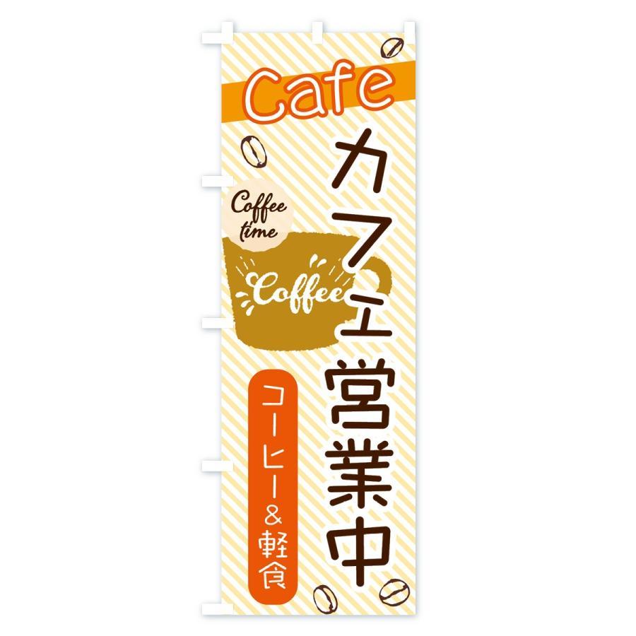 のぼり旗 カフェ営業中|goods-pro|03
