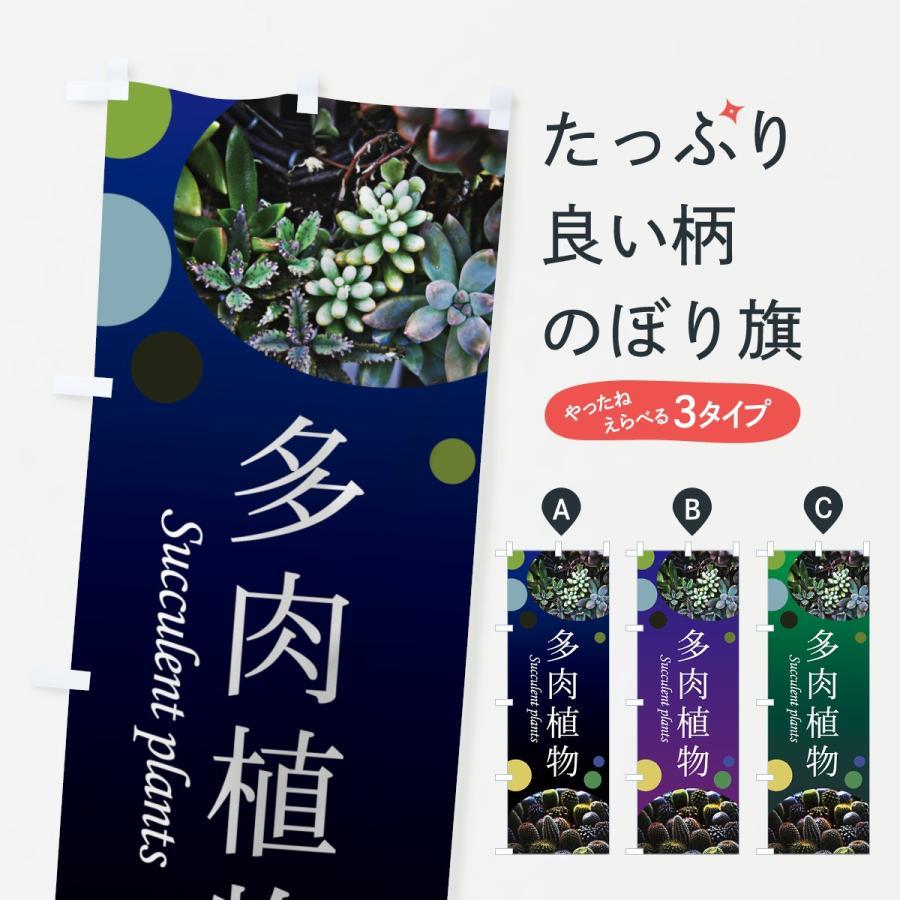 のぼり旗 多肉植物|goods-pro