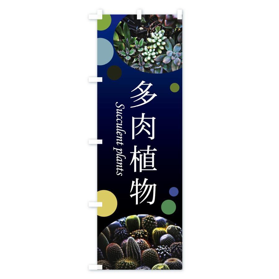 のぼり旗 多肉植物|goods-pro|02