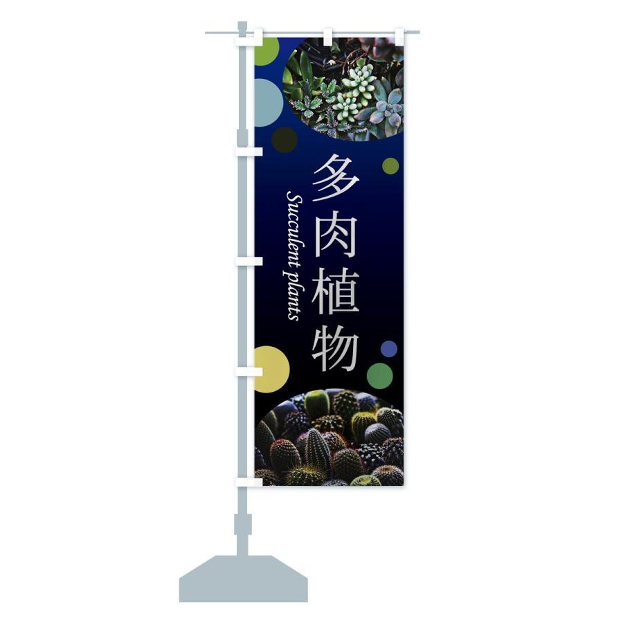 のぼり旗 多肉植物|goods-pro|13