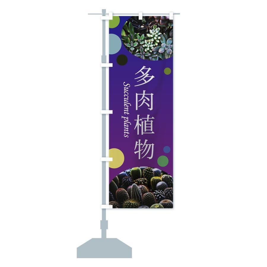 のぼり旗 多肉植物|goods-pro|14