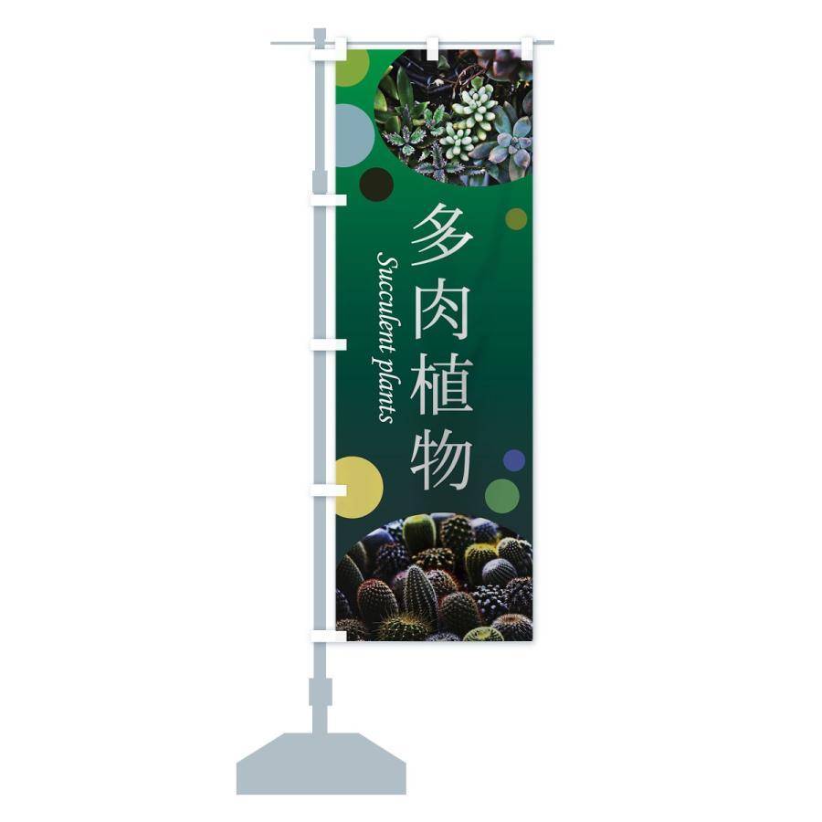 のぼり旗 多肉植物|goods-pro|15