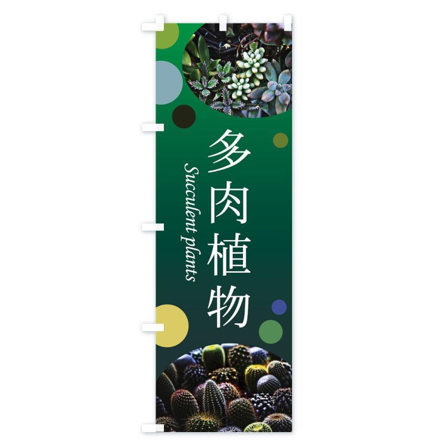 のぼり旗 多肉植物|goods-pro|04