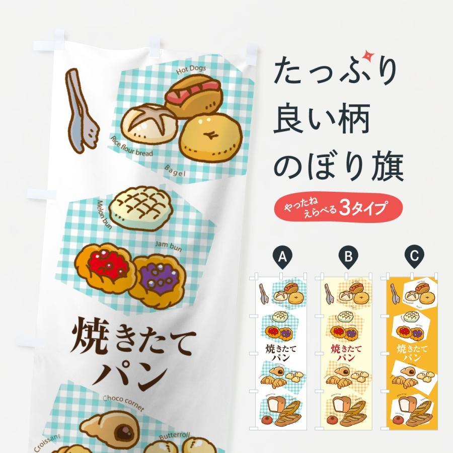 のぼり旗 焼きたてパン goods-pro