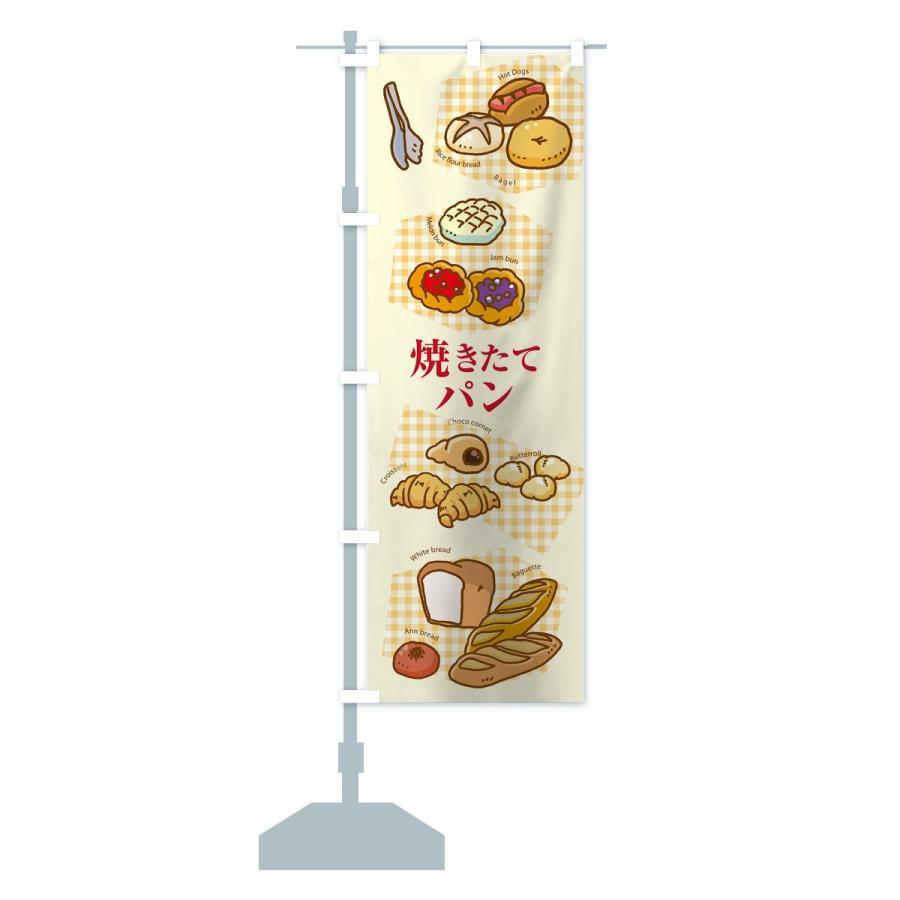 のぼり旗 焼きたてパン goods-pro 14