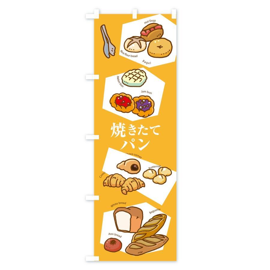 のぼり旗 焼きたてパン goods-pro 04