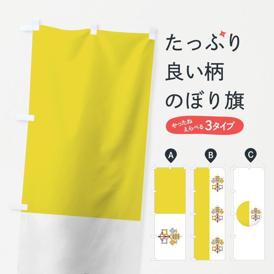 のぼり旗 バチカン市国国旗|goods-pro