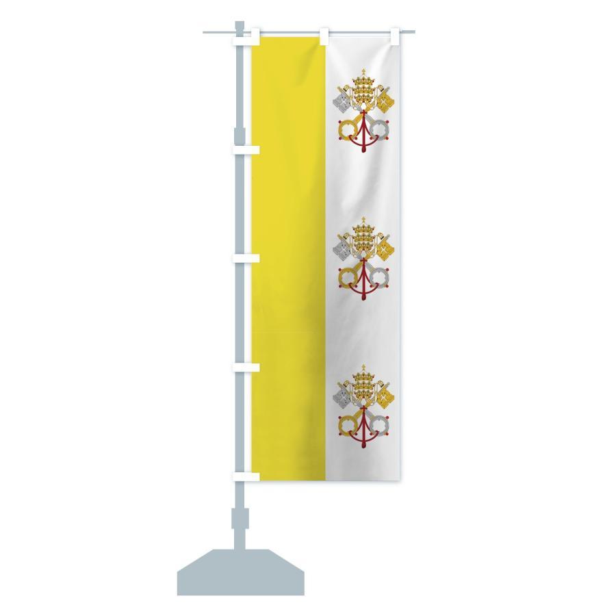 のぼり旗 バチカン市国国旗|goods-pro|14