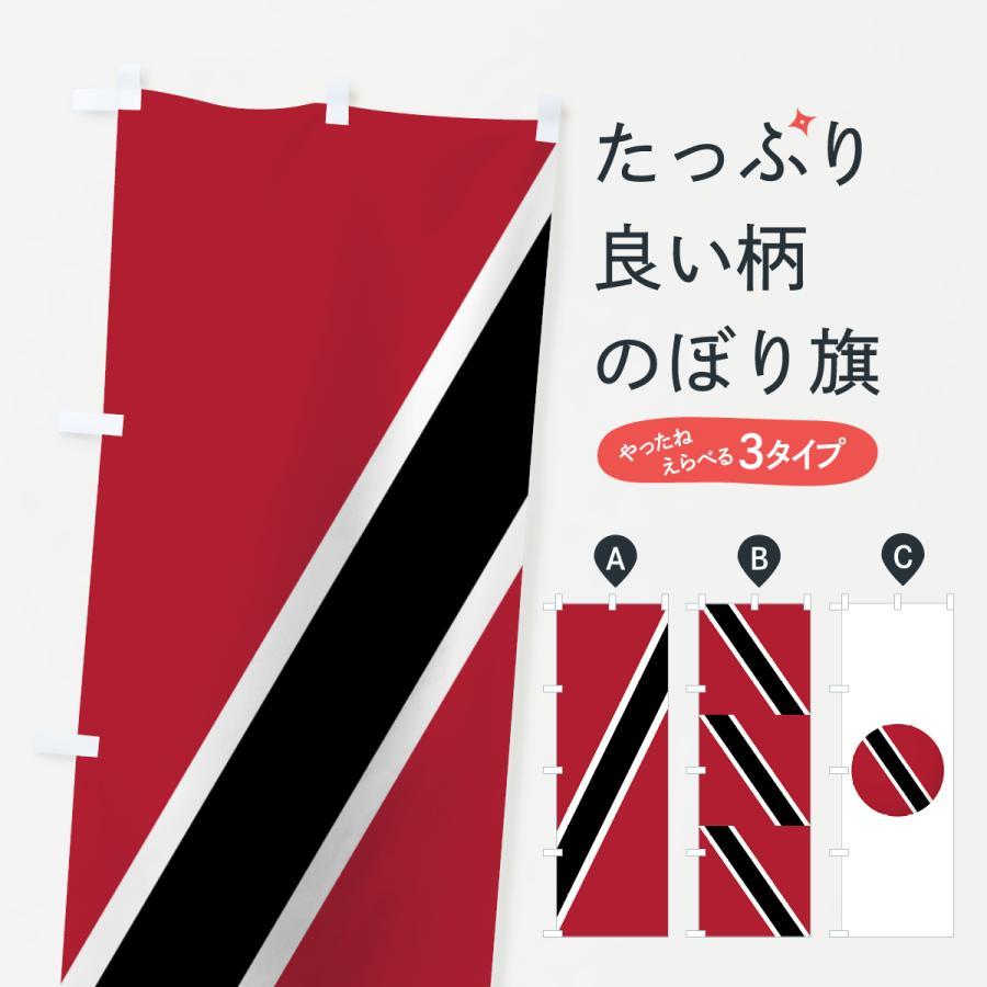 のぼり旗 トリニダード・トバゴ共和国国旗 goods-pro