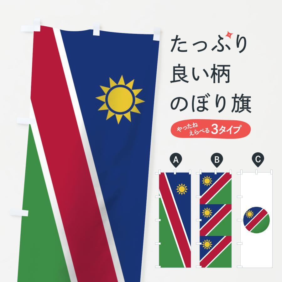 のぼり旗 ナミビア共和国国旗 goods-pro