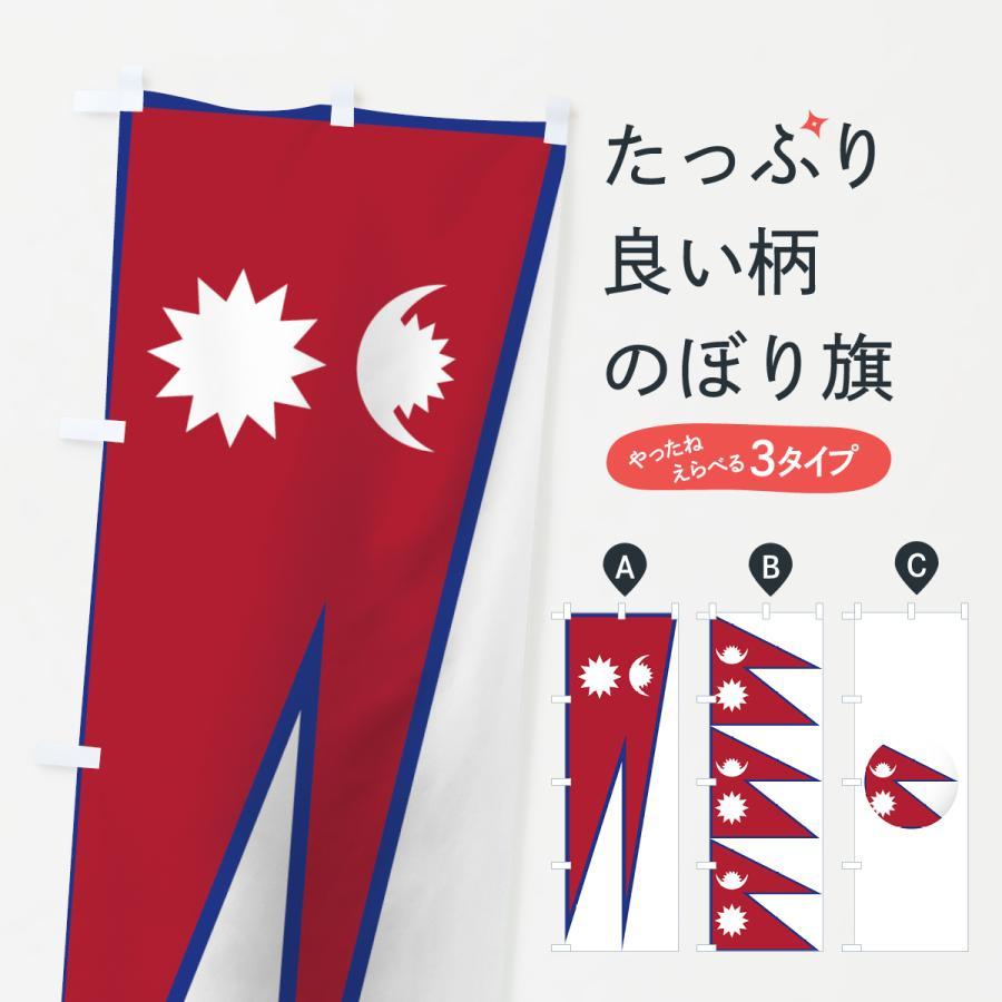 のぼり旗 ネパール連邦民主共和国国旗|goods-pro