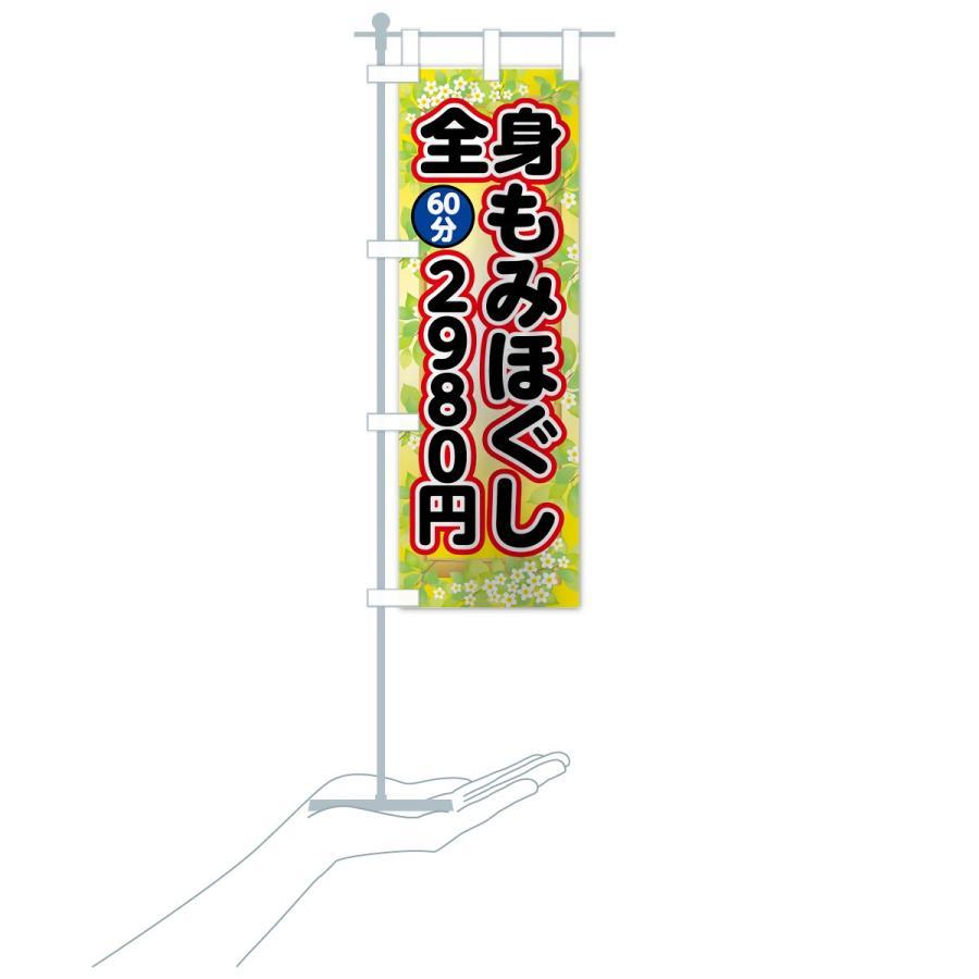 のぼり旗 全身もみほぐし|goods-pro|17