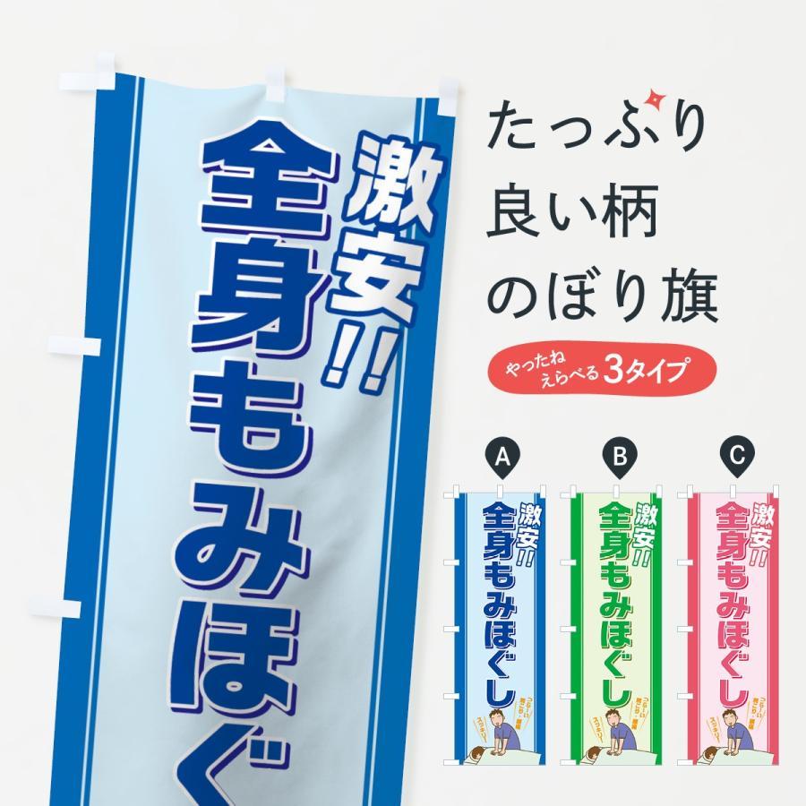 のぼり旗 全身もみほぐし|goods-pro