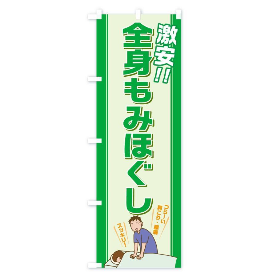 のぼり旗 全身もみほぐし|goods-pro|03