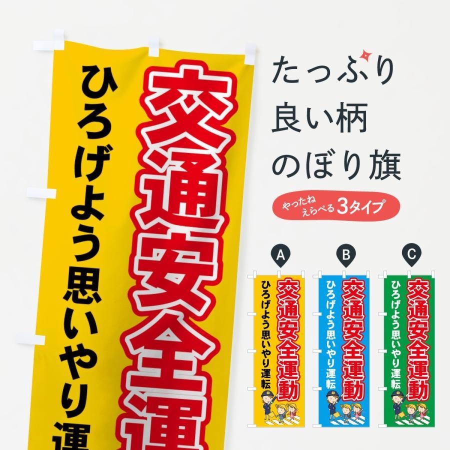 のぼり旗 交通安全運動 goods-pro