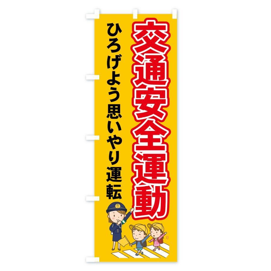 のぼり旗 交通安全運動 goods-pro 02