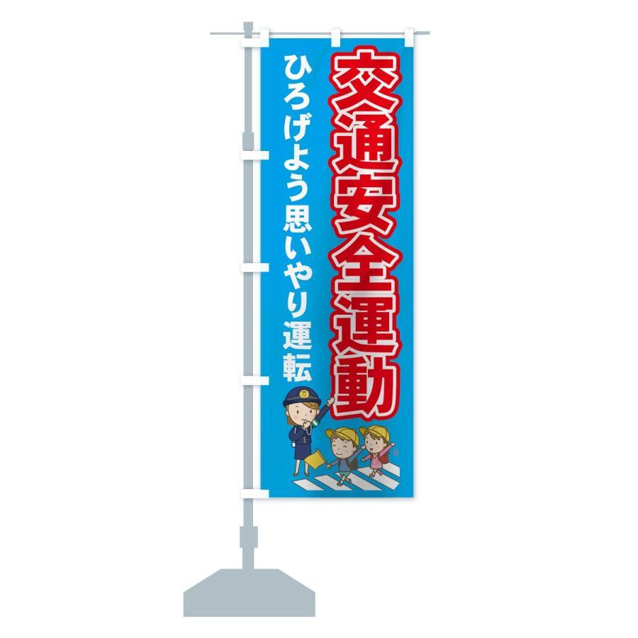 のぼり旗 交通安全運動 goods-pro 14
