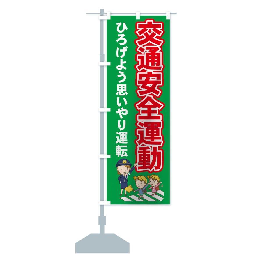 のぼり旗 交通安全運動 goods-pro 15