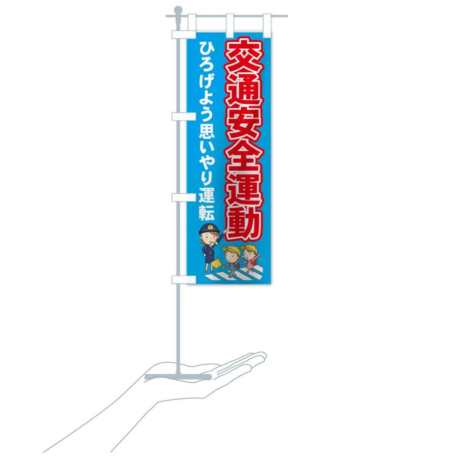 のぼり旗 交通安全運動 goods-pro 17