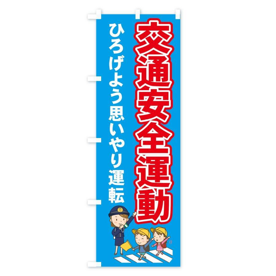 のぼり旗 交通安全運動 goods-pro 03
