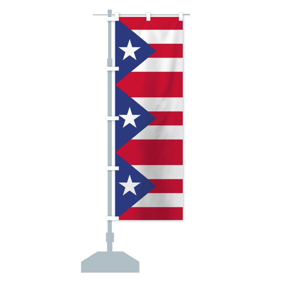 のぼり旗 プエルトリコ自治連邦区国旗|goods-pro|14