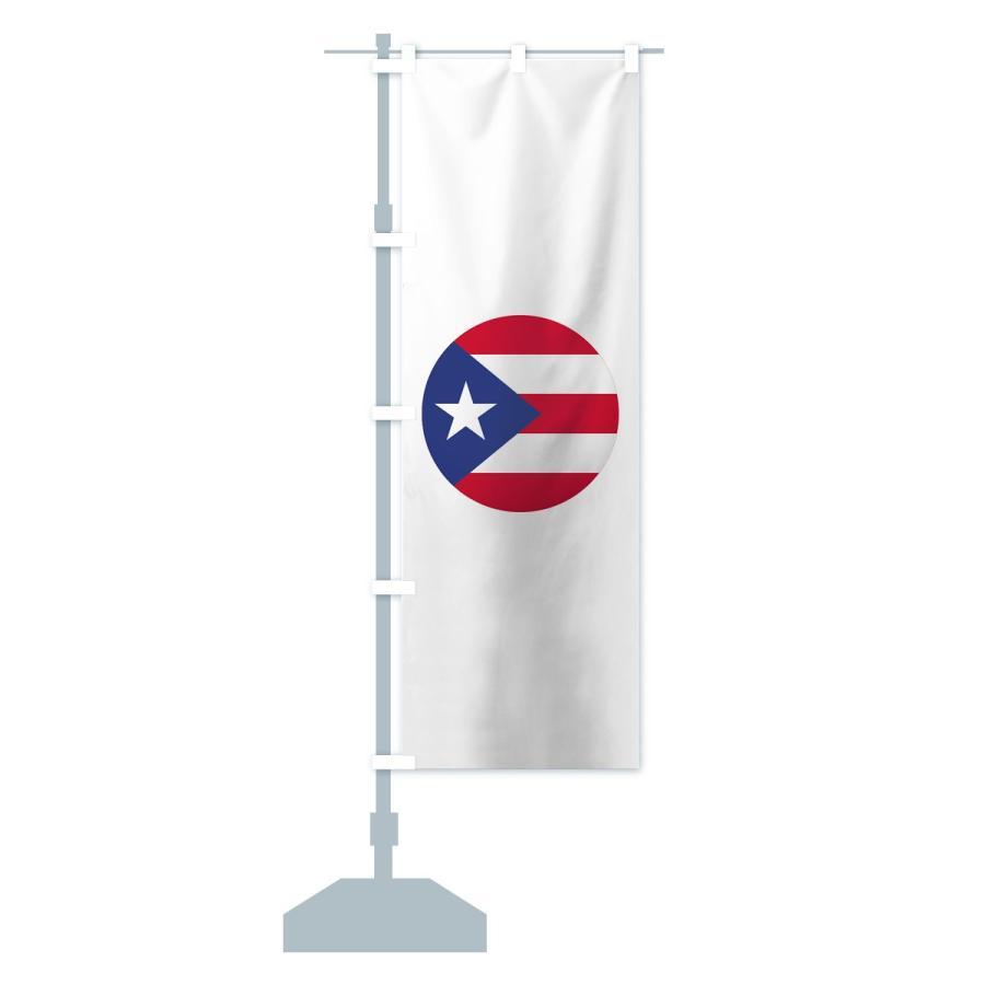 のぼり旗 プエルトリコ自治連邦区国旗|goods-pro|15